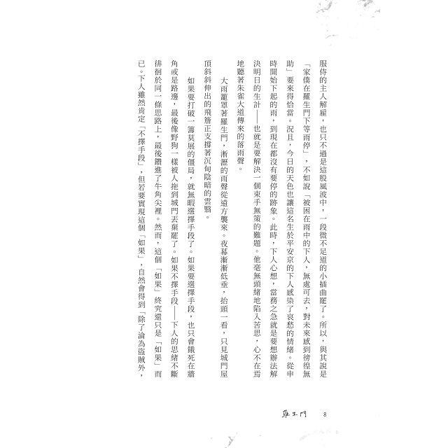 日本經典文學:羅生門(附精美藏書票) 7