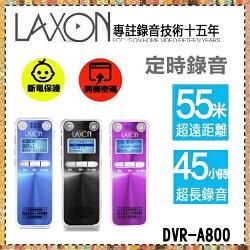【LAXON】 數位智能錄音筆 55米超遠錄音 45小時超長錄音 16GB《DVR-A800》