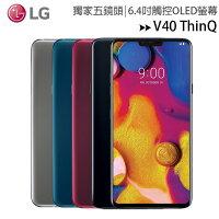 LG智慧型手機推薦到LG V40 ThinQ 6.4吋防水智慧型手機(6G/128G)◆贈Qi無線充電盤(HY-694)就在ee7通信購物網推薦LG智慧型手機