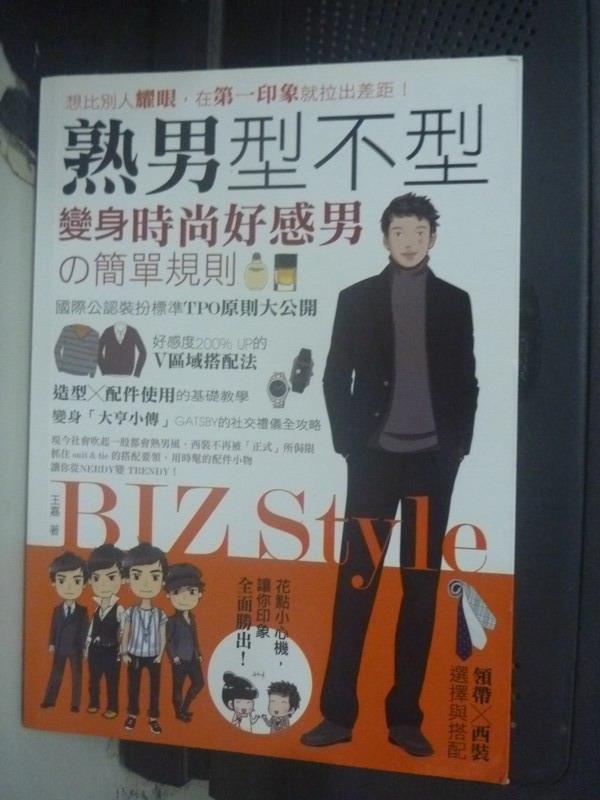 【書寶二手書T5/美容_LHF】熟男型不型.BIZ STYLE:變身時尚好感男的簡單規則_王嘉