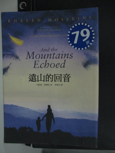 【書寶二手書T1/翻譯小說_LAQ】遠山的回音_卡勒德‧胡賽尼