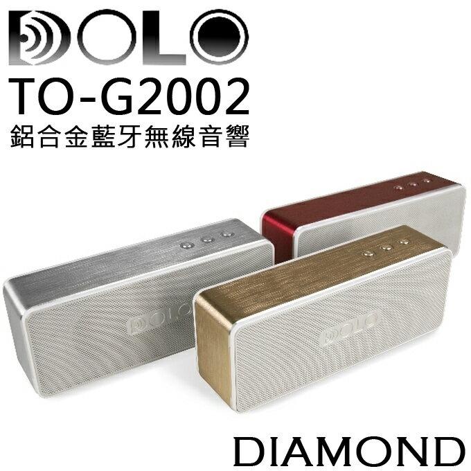 喇叭 ✦ DOLO TO~G2002 DIAMOND 晶鑽 鋁合金 藍牙 無線 貨 0利率