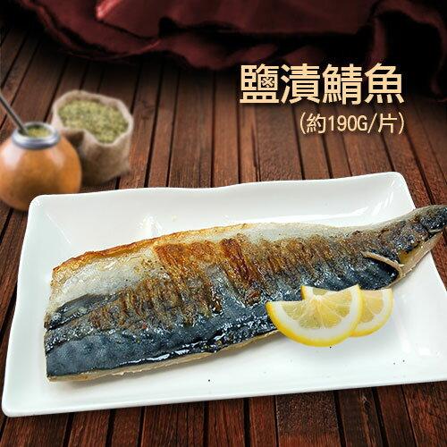 ~築地一番鮮~挪威鹽漬鯖魚 190g±20g  片 ▶ 滿499