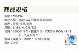 【尋寶趣】MotoBoy 四季女款防摔褲 防水內裡 CE四件護具 重機 / 摩托車 / 賽車 / 拉力 / 越野褲 MB-P16 8