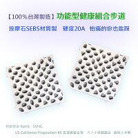 【功能型健康組合步道】硬度20A  2入組 100%台灣製造  SEBS環保可回收材料-威賀斯-運動休閒推薦