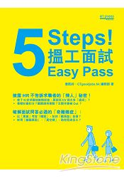 5 Steps ! 搵工面試Easy Pass