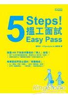 面試穿搭與面試技巧推薦5 Steps ! 搵工面試Easy Pass