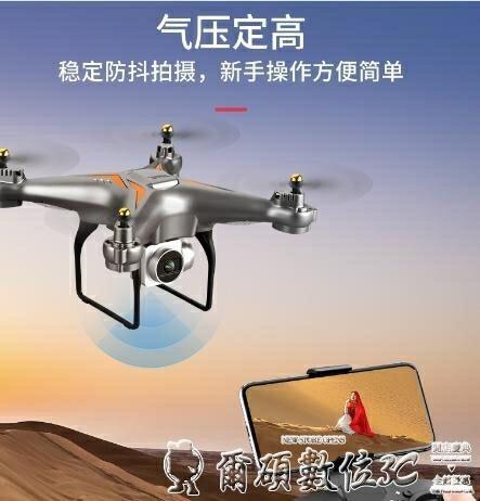 樂天精選▶空拍機 無人機高清專業4K航拍四軸飛行器小型遙控飛機航模小學生兒童玩具