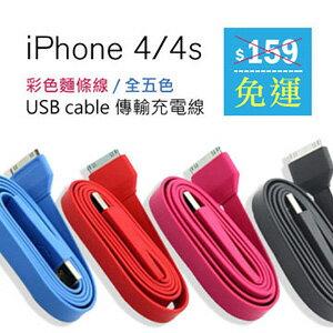 iPhone4/4S/iPad/iPod - USB 彩色麵條傳輸充電線 - 五色 (郵寄免運)