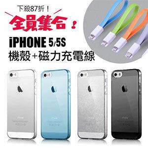 iPhone5/5S 短磁線殼組-磁力收納傳輸充電線20cm (6色) 任搭超薄軟硬殼