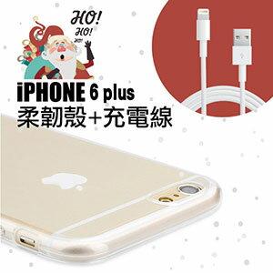 iPhone6 plus 5.5吋 超薄型 高清柔韌透明保護殼/保護套+傳輸線/充電線-高品質第四代-副廠 非原廠線