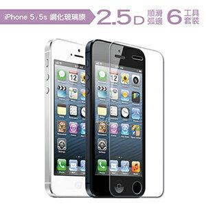 iPhone5/5s 鋼化玻璃螢幕保護膜 2.5D弧邊 9H 超耐磨防油疏水抗指紋 贈工具包6件組