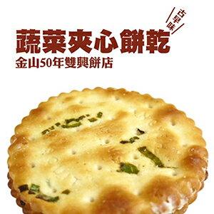 【雙興餅店-金山50年歷史老店】蔬菜夾心餅乾/2袋裝
