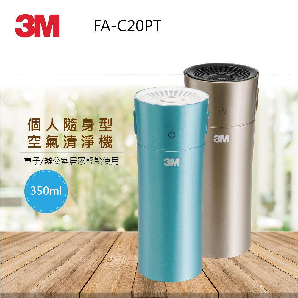3M 車用/居家/辦公室 個人隨身型空氣清淨機 FA-C20PT 公司貨 0利率 免運