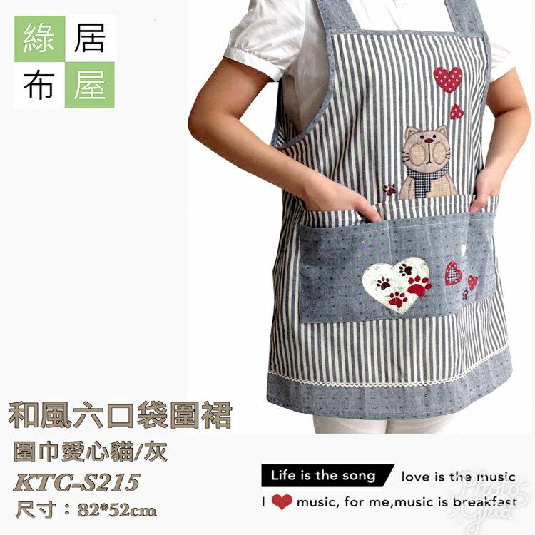 廚房用品/拼布圍裙/拼布工作服/廚房圍裙/日式圍裙工作服【綠居布屋】圍巾愛心貓