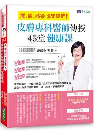 【預購】癢、痛、感染 STOP!皮膚專科醫師傳授45堂健康課 0