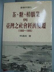 【書寶二手書T4/歷史_LDL】茶糖樟腦業與臺灣之社會經濟變遷_林滿紅