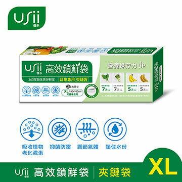 [淨園]USii高效鎖鮮袋-夾鏈袋XL(吸收老化激素鎖住水份鎖住蔬果的鮮度及營養價值)