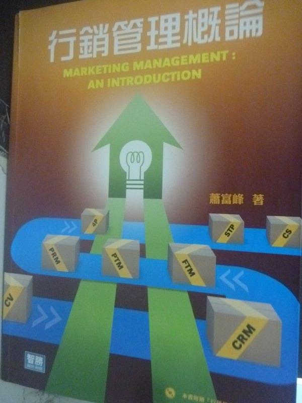 【書寶二手書T7/大學商學_QIF】行銷管理概論_蕭富峰_附光碟