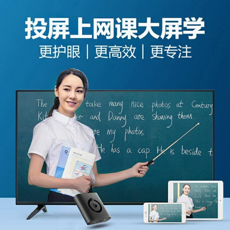 同屏器 電視果5S投屏器手機無線同屏器網路4k高清播放器奇異果電視盒子連接電視機投影儀 宜品