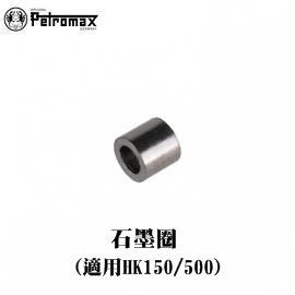 [ PETROMAX ] 石墨圈 汽化燈用 / 汽化燈 控油閥石墨墊圈 / 公司貨 108