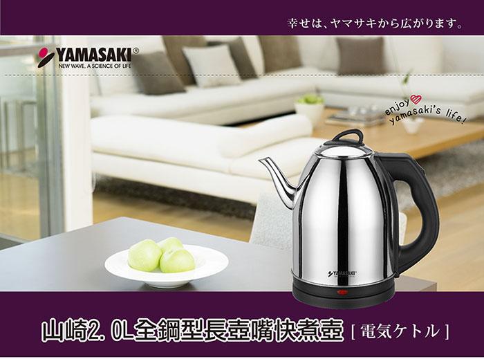 Best Go 百事購居家生活館 YAMASAKI 山崎2.0L全鋼型長壺嘴快煮壺 可泡茶/ 品茗 SK-2828S
