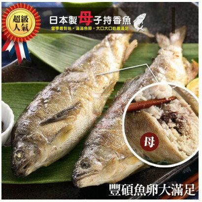 爆卵子持母香魚 海鮮烤肉 [CO00356] 千御國際 - 限時優惠好康折扣