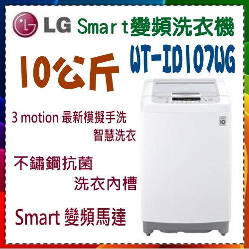 <br/><br/>  【LG 樂金】10公斤 Smart變頻洗衣機 《WT-ID107WG》全機三年保固<br/><br/>