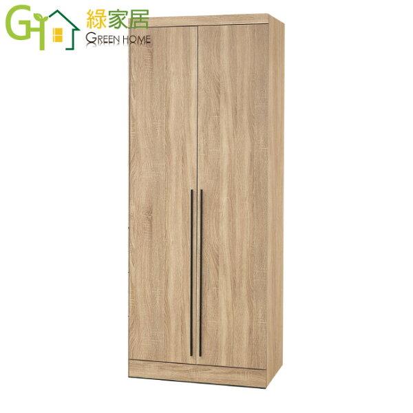 【綠家居】莎比亞時尚2.5尺橡木紋開門衣櫃收納櫃(雙吊衣桿+開放層格)