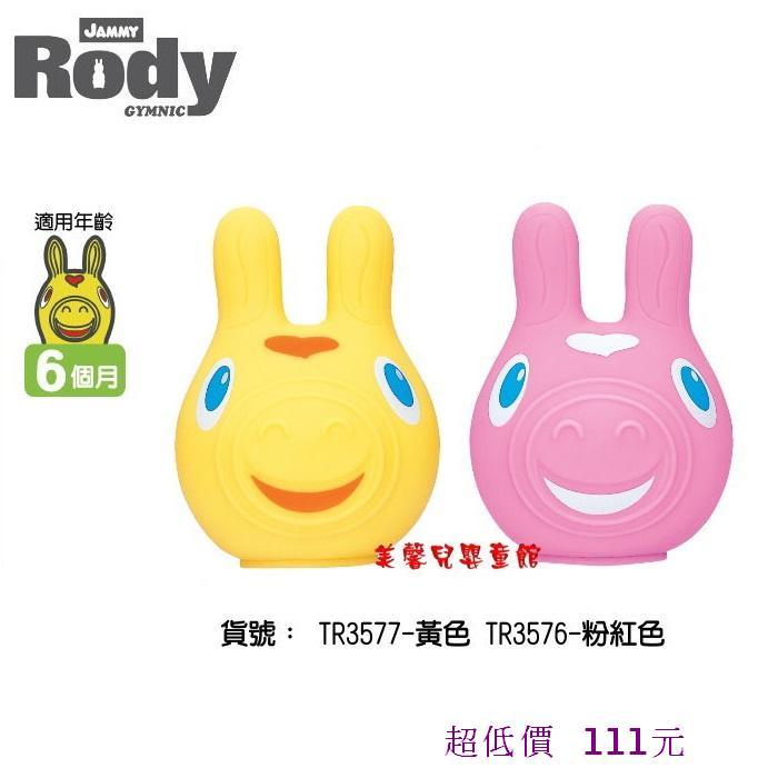 ~美馨兒~ RODY 跳跳馬~軟膠聲響玩具  TR3577~黃色  TR3576~粉紅色