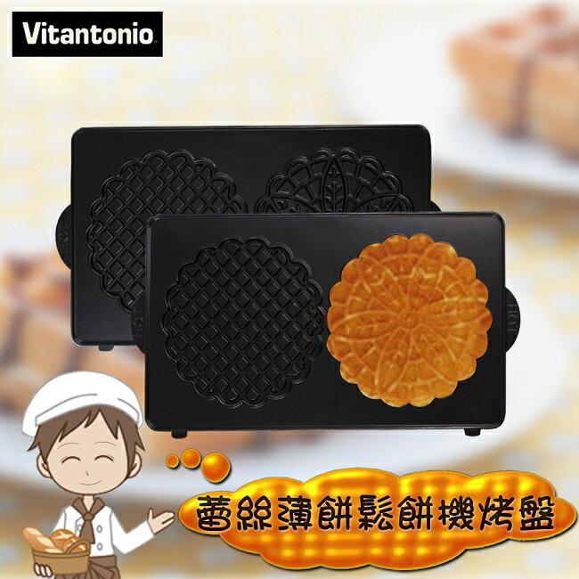 ★預購3月中到貨★【日本Vitantonio 】蕾絲薄餅鬆餅機烤盤/PVWH10PZ