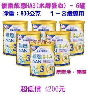 *美馨兒* 雀巢 Nestle - 能恩HA3(水解蛋白配方)奶粉800g「1~3歲」- 6罐 4200元