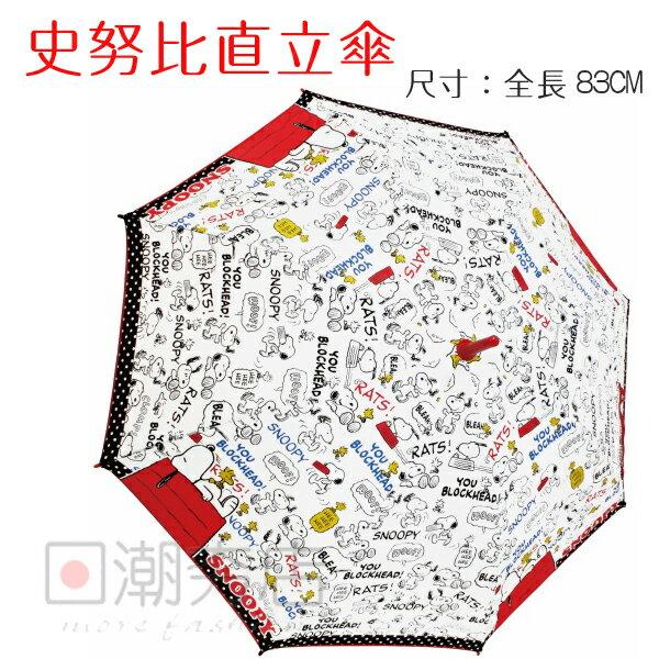 [日潮夯店] 日本正版進口 Snoopy 史努比 彩色 直傘 雨傘