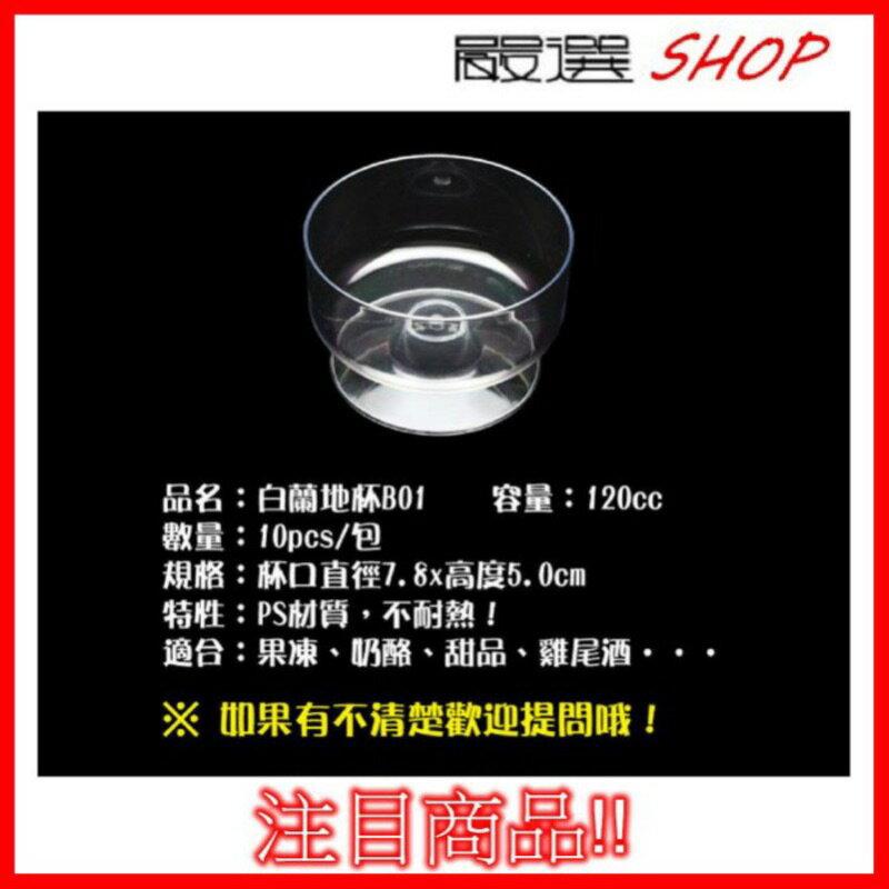 【嚴選SHOP】10入 無蓋 白蘭地杯 塑膠杯 奶酪杯【 G01】