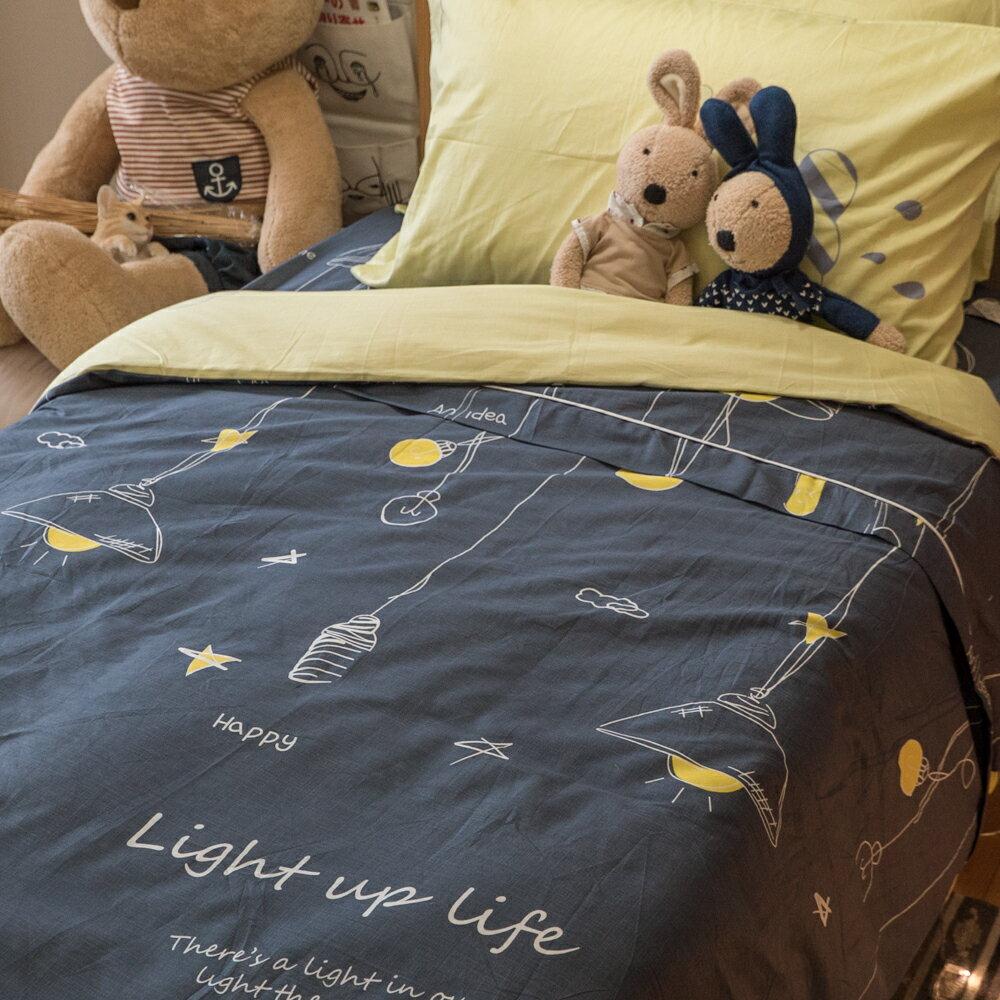喬治的燈泡實驗室 床包/被套/兩用被/枕套 單品賣場 精梳純棉 台灣製造