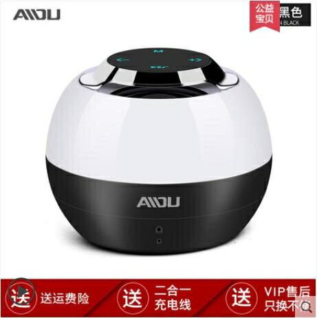 現貨快出 AIDU愛度A1藍芽音箱低音炮無線迷你小型蘋果音響手機音箱走心小賣場