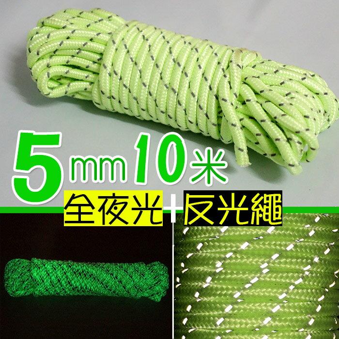 【樂遊遊】(10米)多功能-全夜光+反光營繩5mm /帳棚繩 防風繩 天幕繩 夜光繩