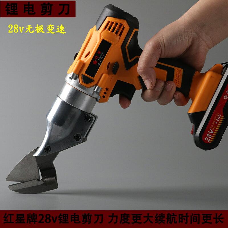鋰電電剪刀 電動剪刀鐵皮剪電剪子金屬裁布羊毛金剛網手持式電推子鋰電電剪刀『XY17170』