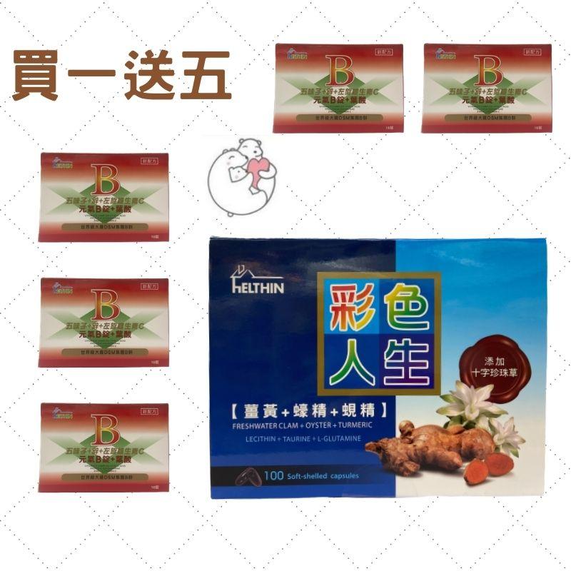 艾爾欣 彩色人生100顆/盒 薑黃/蜆精/蠔精(買一盒100粒裝送5盒10粒裝B群)