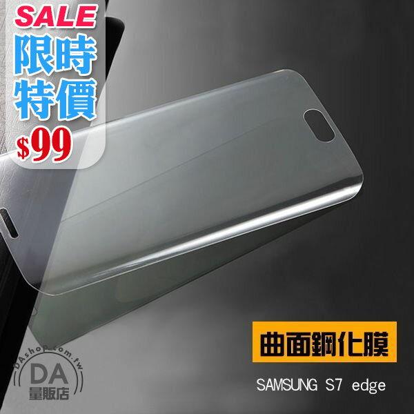 《3C任選三件9折》Samsung S7 edge 9H 滿版 曲面 鋼化 玻璃貼 保護貼 保護膜(80-2730)