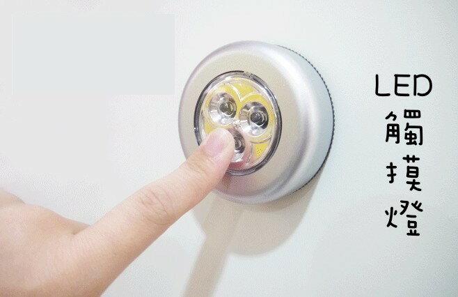 【宸豐光電】觸摸燈,3 LED觸摸燈,拍拍燈、衣櫃燈、應急燈、觸碰燈、餵奶燈、閱讀燈、家用緊急牆壁燈、衣櫃小夜燈。一拍即亮