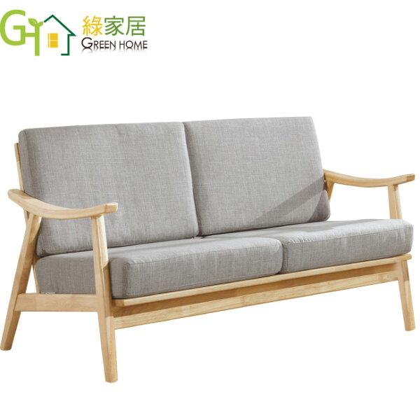 【綠家居】班加西時尚亞麻布實木二人座沙發椅(二色可選+2人座)