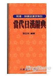 當代日漢辭典