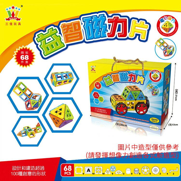成長款 百變魔力磁力積木片 68片裝/磁鐵拼裝建構片/積木/兒童/積木玩具/幾何建構/智力/小孩/想像力/學習/腦力開發/益智玩具