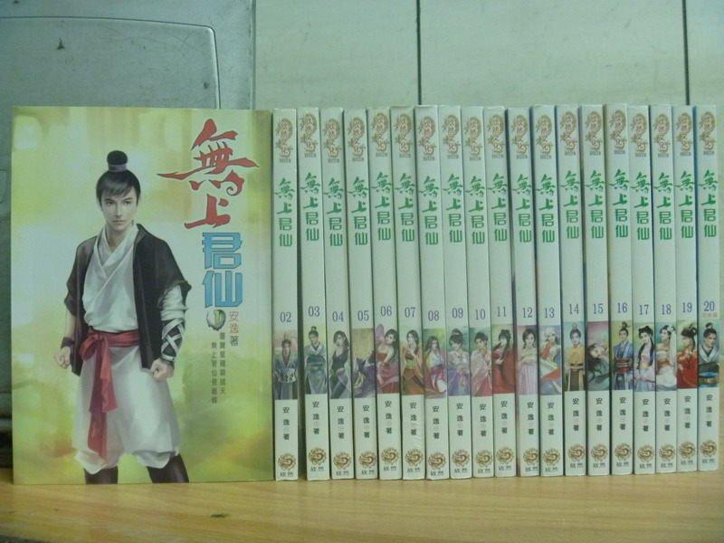【書寶二手書T5/一般小說_RHA】愛上君仙_全20集合售_安逸