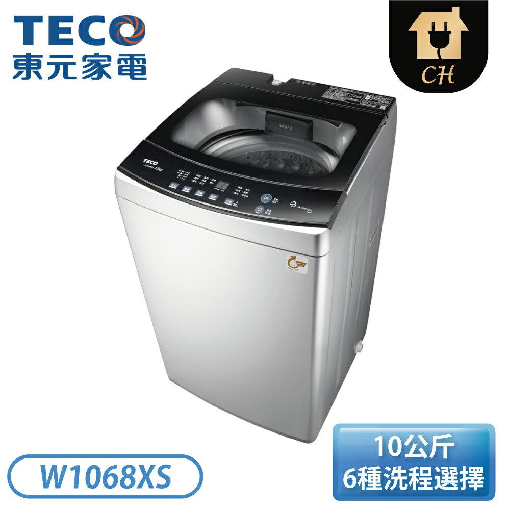 [TECO 東元]10公斤 變頻洗衣機 W1068XS