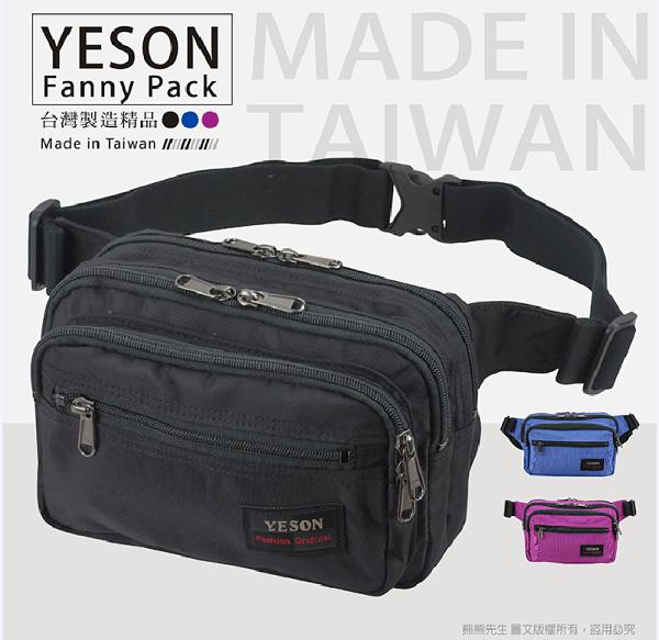 《熊熊先生》YESON永生台灣製MIT夾扣式背帶腰包多隔層YKK拉鍊738