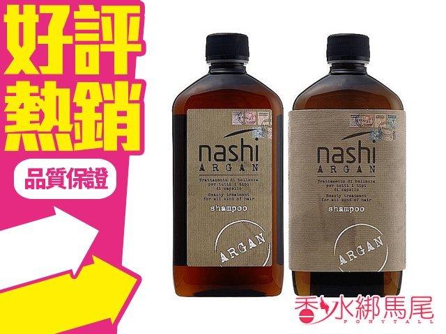 Nashi Argan LANDOLL 蘭朵 阿甘洗髮乳 200ML 2016/11◐香水綁馬尾◐
