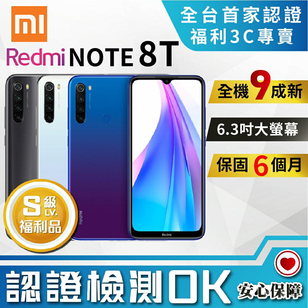 【S級福利品】紅米 Note 8T 6.3吋三色上新 雙卡智慧手機(3G+32G)