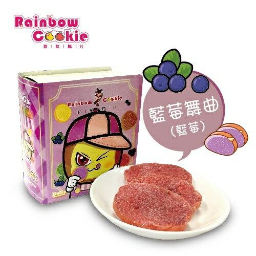 【Rainbow Cookie 彩虹脆片★藍莓舞曲(藍莓)】單盒,特惠價120元(口味任選三盒只要300元) 0